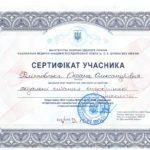 Филипповская Оксана Александровна Харьков Дарвина 9