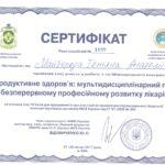 Майборода Татьяна Анатольевна Харьков Дарвина 9