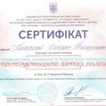 Перехрест Оксана Владимировна Харьков Дарвина 9