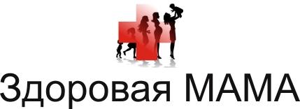 """Медицинский Центр """"Здоровая Мама"""" - Чего хочет женщина? Любить и быть любимой, быть здоровой, быть Мамой и и быть бодрой в возрасте """"осени"""" !! Получение медицинских услуг в нашем центре """" Здоровая МАМА"""" – точная  ультразвуковая и лабораторная диагностика,современное лечение и своевременная профилактика болезни ,  подарит Вам женскую гармонию , наслаждение материнством и энергию в пикантном возрасте!"""