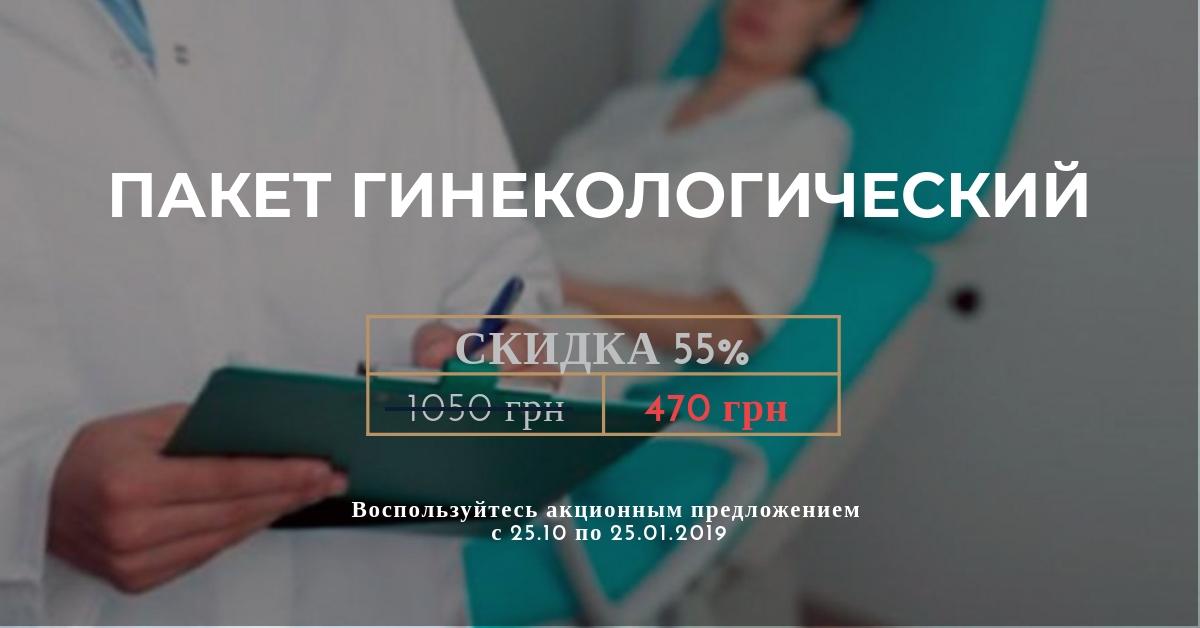 Гинеколог Харьков