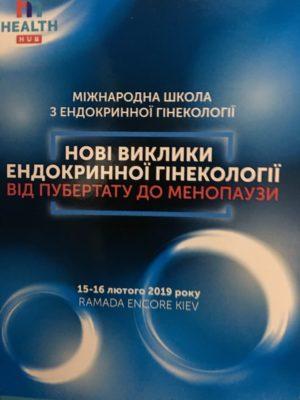 Международная школа эндокринной гинекологии «ISGE»