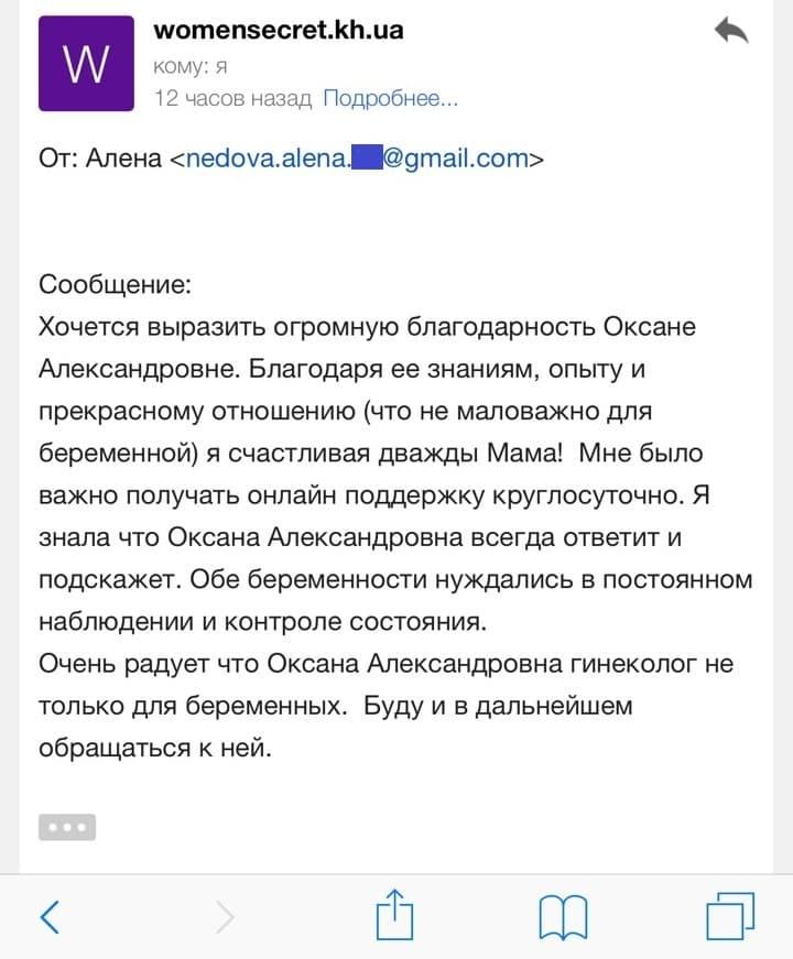 Филипповская Оксана Александровна Харьков отзывы