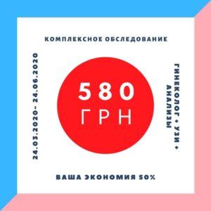 Консультация гинеколог Харьков