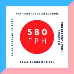 Консультация гинеколога Харьков