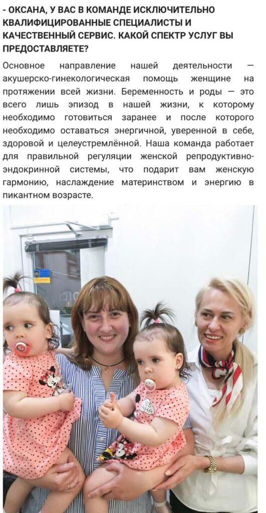 Клиники репродуктивной медицины Харьков