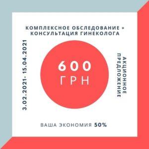 Гинеколог Харьков комплексное обследование
